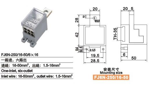FJ6N-250/16-50/6×16 一路进,六路出